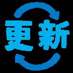 お知らせ(5月6日)