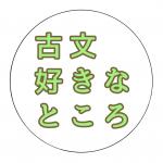 古文の好きなところベスト3!!