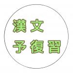 03 勉強法! 漢文の予習・復習のやり方