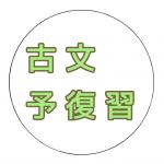 02 勉強法! 古文の予習・復習のやり方