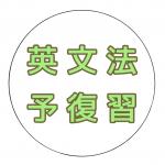 04 勉強法! 英文法の予習と復習