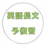05 勉強法! 英語長文の予習・復習のやり方
