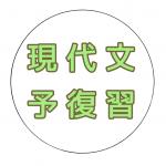 01 勉強法! 現代文の予習・復習のやり方!