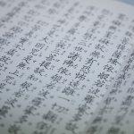漢文と漢字について ―漢字との付き合い方―